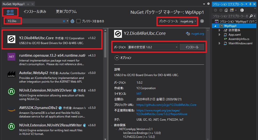 Y2.Dio84ReUbc.Coreのインストール画面